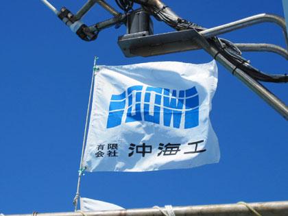沖海工の旗