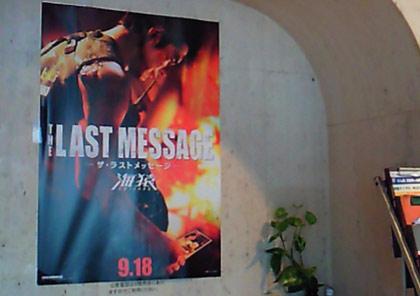 海猿 ラストメッセージのポスター